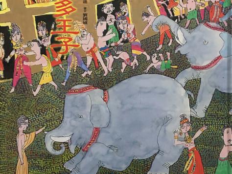 與印度有關的中文兒童繪本(二)