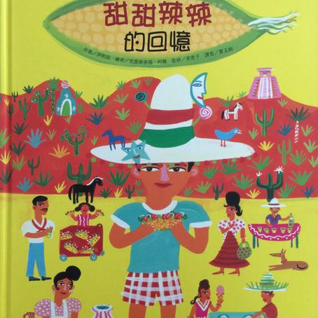 與墨西哥有關的中文兒童繪本(一)