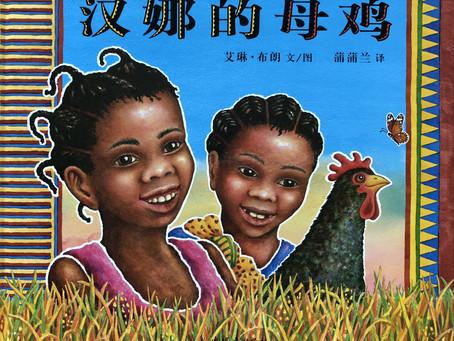 與非洲有關的簡體中文兒童繪本(二)