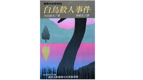 與【甲信越】有關的日本推理小說(二)