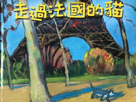 與法國有關的中文兒童繪本(三)