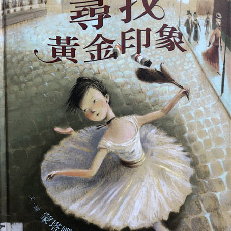 與法國有關的中文兒童繪本(四)