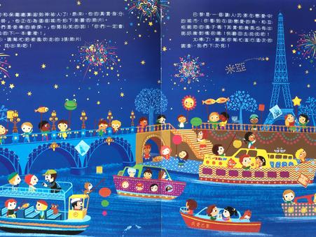 和法國有關的中文兒童繪本(一)
