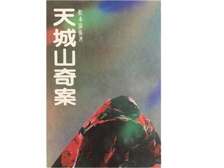 與【東海】有關的日本推理小說(一)