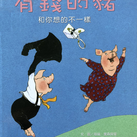 兒童財商繪本十五部曲:有錢的豬和你想的不一樣/快樂的真諦/亨利散步去菲其堡