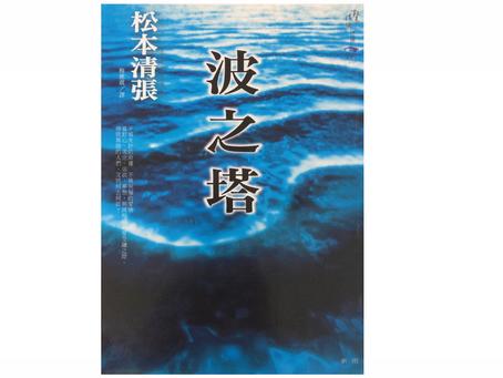 與【甲信越】有關的日本推理小說(一)