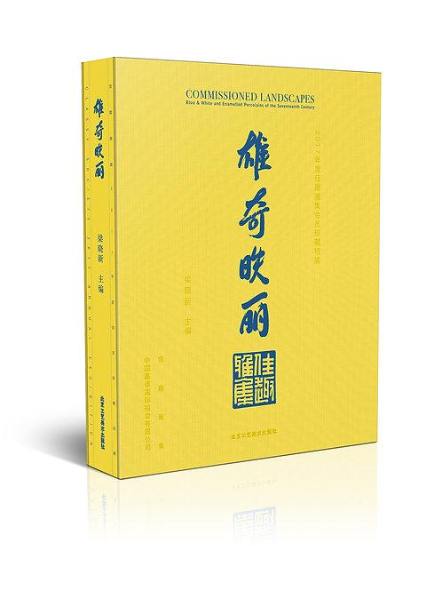 《雄奇昳麗》十七世紀青花與五彩瓷特展圖錄 COMMISSIONED LANDSCAPES
