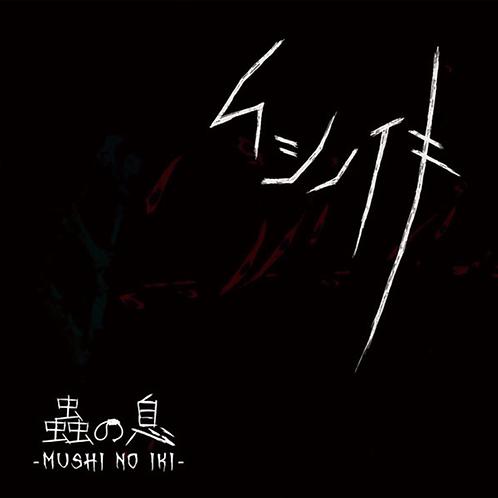 """蟲の息-MUSHI NO IKI- / 1st ALBUM""""ムシノイキ"""""""