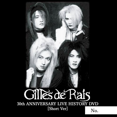"Gilles de Rais ""30th ANNIVERSARY LIVE HISTORY DVD[Short Ver]"""