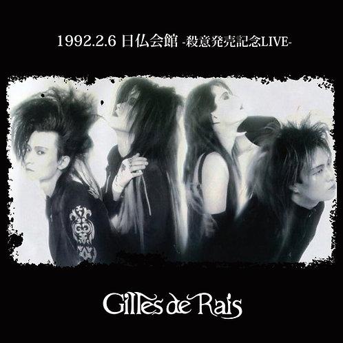 """Gilles de Rais """"1992.2.6 日仏会館-殺意発売記念LIVE-[CD-R]"""
