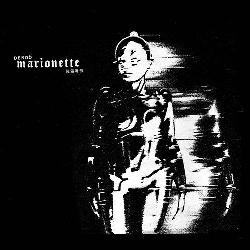 DENDÖ MARIONETTE(電動マリオネット) / 傀儡電伝