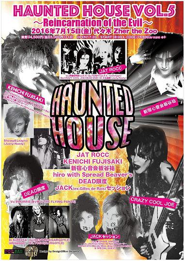 HAUNTED HOUSE Vol.5最終.jpg