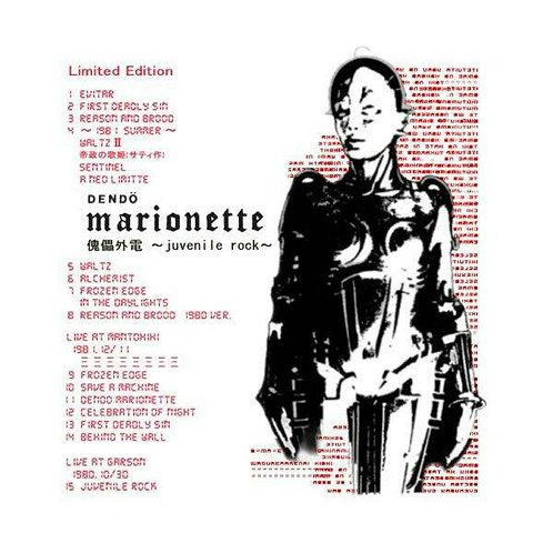 DENDO MARIONETTE / 傀儡外伝〜juvenile rock〜[2019.8.14 RELEASE]]