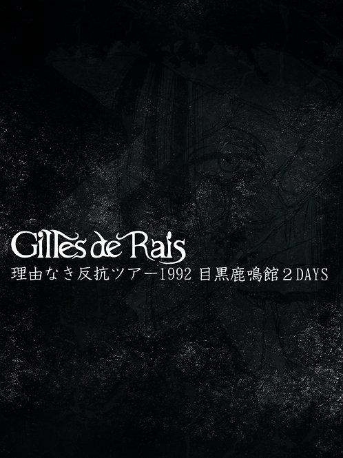 """Gilles de Rais """"理由なき反抗ツアー1992 目黒鹿鳴館2DAYS"""""""