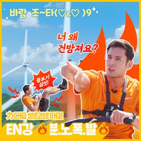 SK E&S 유튜브 '줄리엔강'의 인간에너지 도전 프로젝트