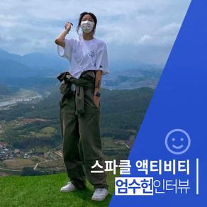 스파클 액티비티)엄수헌 인터뷰