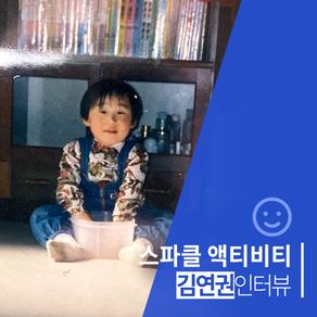 스파클 엑티비티)김연권 인터뷰