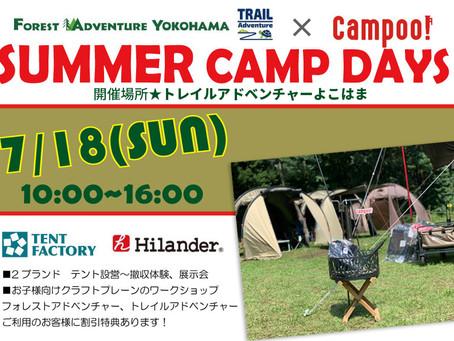 【イベント】CAMP SUMMER DAYS 好評につき7/18も開催!