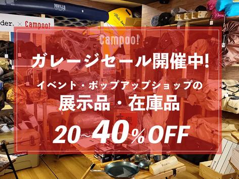 【9/3より】ガレージセール開催中!最大40%OFF!!
