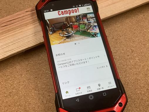 【お知らせ】公式アプリをリリース!Campoo!ポイントサービスをご利用いただけます