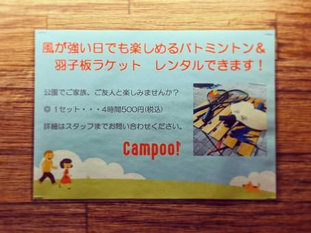 【お知らせ】アウトドア遊具のレンタルはじめました!