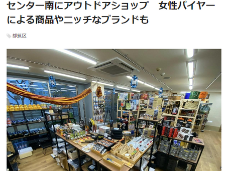 """""""港北経済新聞""""さんに掲載されました!"""