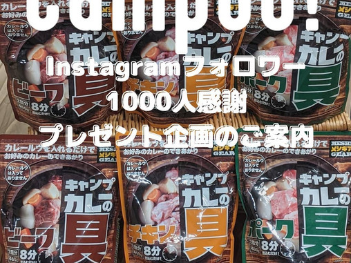 Instagramフォロワーさん1000名突破感謝記念プレゼント企画!