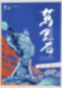 2019 wanjinshi_cover.jpg