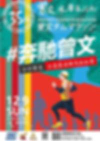 2018 zengwen_cover.jpg