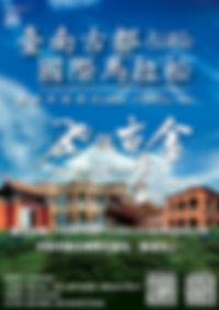 2018 tainan_cover.jpg