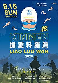 2020 kinmen_cover.jpg