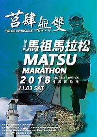 2018 matsu_cover.jpg