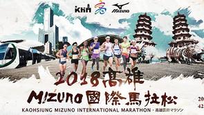 2018高雄MIZUNO國際馬拉松