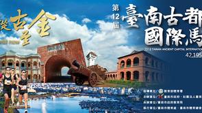 2018第12屆臺南古都國際馬拉松