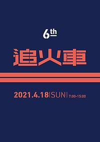 2021 newtaipei train_cover.jpg