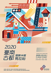 2020 tainan_cover.png