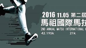 2016第二屆馬祖國際馬拉松