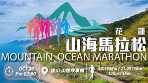 2018花蓮山海馬拉松