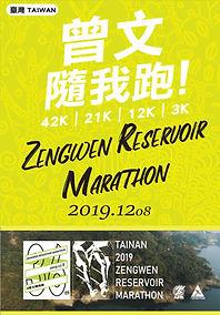 2019 zengwen_cover.jpg