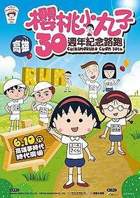 2017 chibimaruko_cover.jpg