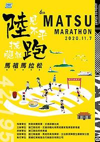 2020 matsu_cover.jpg