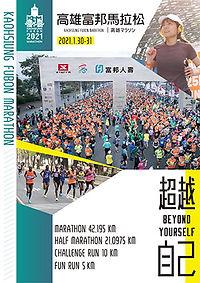 2021 fubon_cover.jpg