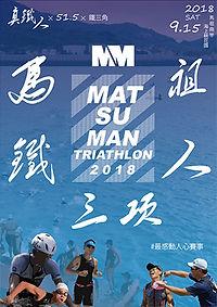 2018 matsuman_cover.jpg