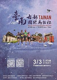 2019 tainan_cover.jpg