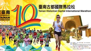 2016第十屆台南古都馬拉松