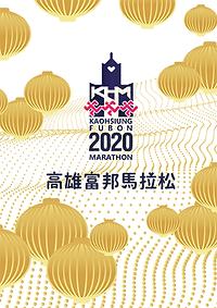 2020 fubon_cover.png