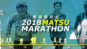2018第四屆馬祖國際馬拉松