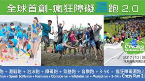 2017 Crazy Run 瘋狂障礙濕跑-世界巡迴台灣站