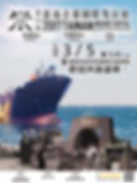 2017 tainan_cover.jpg