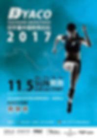 2017 dyaco_cover.jpg